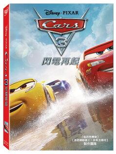 Cars3:閃電再起DVD