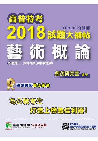 高普特考2018試題大補帖【藝術概論】101~106年試題