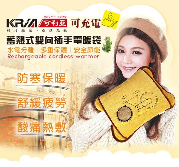 吉盛聯合:KRIA可利亞蓄熱型雙向插手電暖袋ZW-300TY