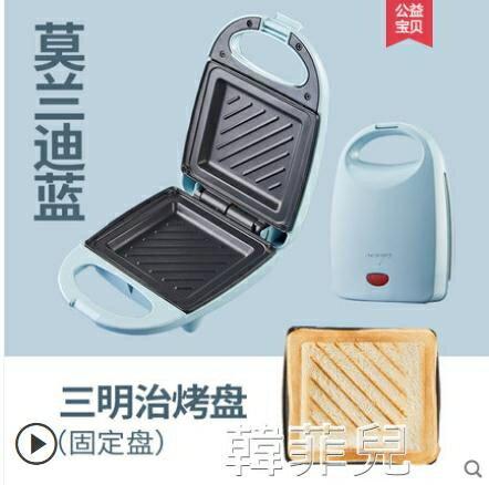 麵包機 iken三明治機家用輕食早餐機三文治華夫餅機電餅鐺吐司面包壓烤機 MKS