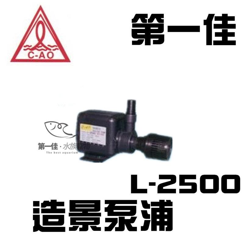 [第一佳水族寵物] C-AO 台灣奇格 L-2500 磁動式 迷你沉水抽水馬達 沉水幫浦 水龜 抽水機