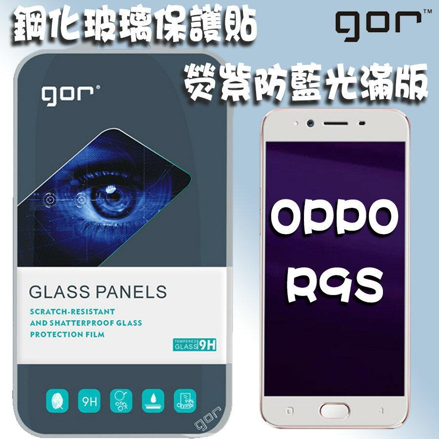??種子雲??GOR OPPO R9S 全屏 滿版 熒紫 抗藍光 護眼 鋼化玻璃 保護貼 膜 299免運