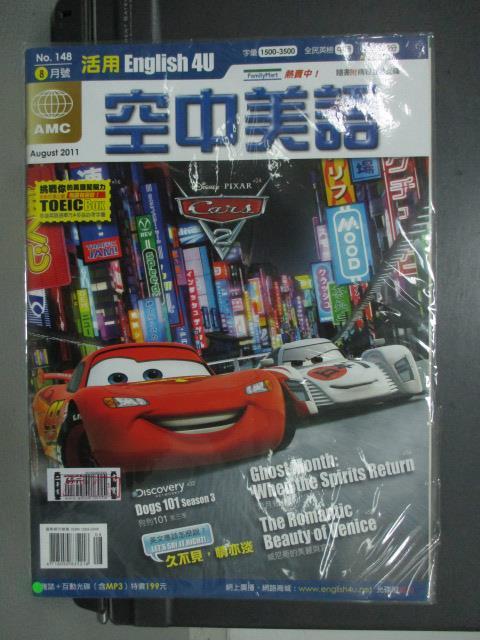 【書寶二手書T3/語言學習_PGP】空中美語_2011/8_CARS等_附光碟