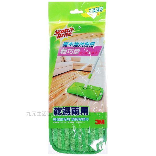 【九元生活百貨】3M 輕巧型拖把補充包 魔布強效替換布 乾濕兩用布