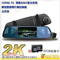 送32G記憶卡 CORAL T6 測速ADAS星光夜視 觸控雙鏡頭行車記錄器 公司貨 2K畫質 170度廣角 GPS測速