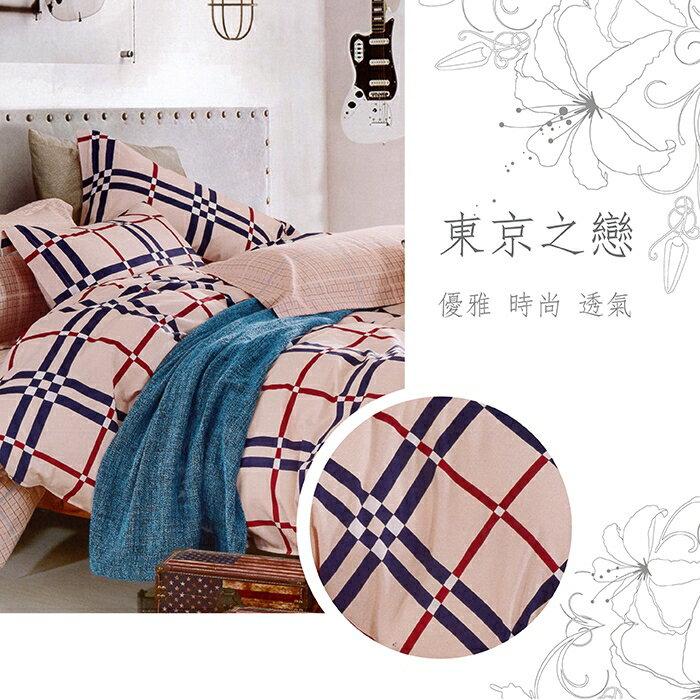 【Indian】 雙人四件式純綿兩用被床包組-東京之戀_TRP多利寶