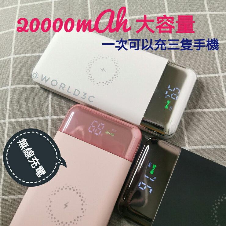 WORLD3C Qi 無線充電 20000mAh  質感 2A快充 充電寶 三星 iPhone 無線充 行動電源 蘋果 安卓 通用
