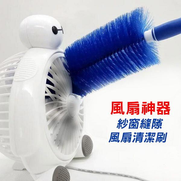 77美妝:風扇清潔刷紗窗縫隙清潔刷(不挑色)NC9580
