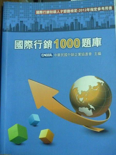 【書寶二手書T3/大學商學_QGC】國際行銷1000題庫_中華民國外銷企業協進會_5/e