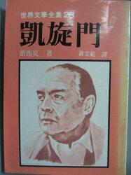 【書寶二手書T1/翻譯小說_LQP】凱旋門_雷馬克