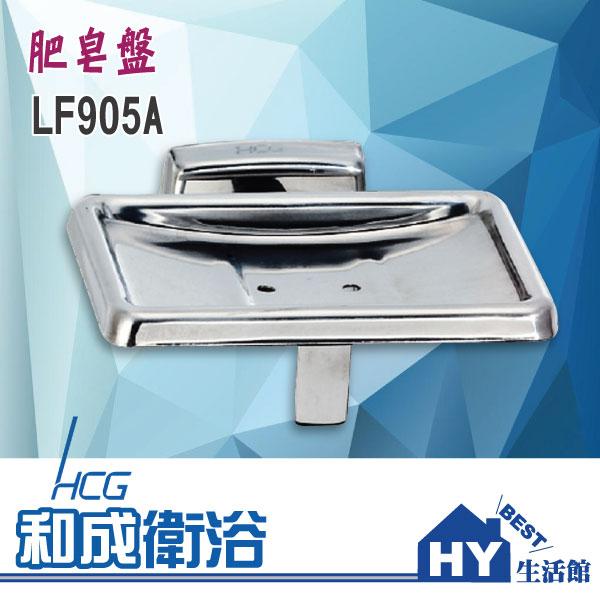 HCG 和成 LF905A 不鏽鋼肥皂盤 香皂盤 菜瓜布架 ~~HY 館~水電材料