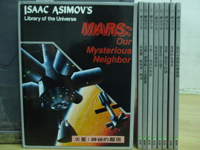 【書寶二手書T6/少年童書_RIU】神奇宇宙-火星:神秘的鄰居_月亮:地球的衛星_科幻小說與科學真相等_9本合售