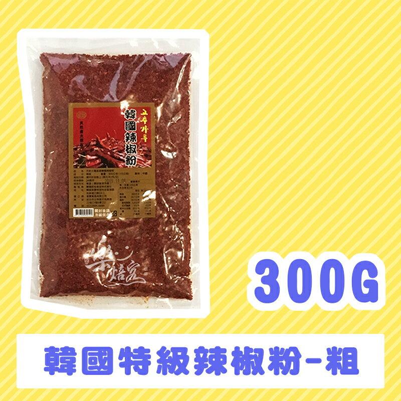 ★樂焙客☆300g 【韓國特級辣椒粉-粗】韓國泡菜韓式泡菜必備