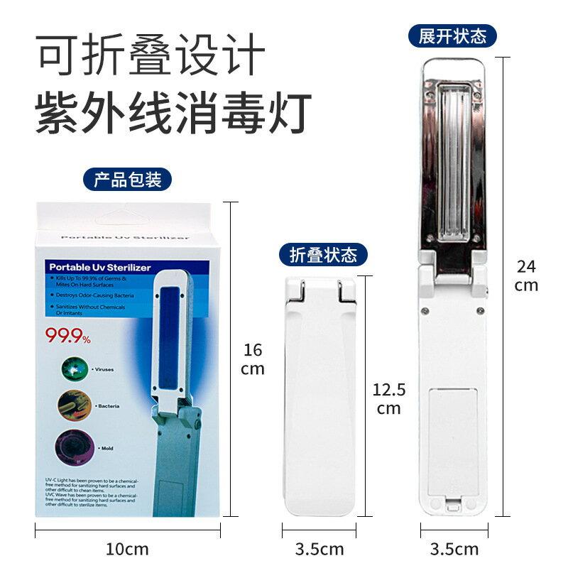居家滅菌uv手持消毒燈 手持折疊紫外線消毒棒便攜LED消毒消毒器