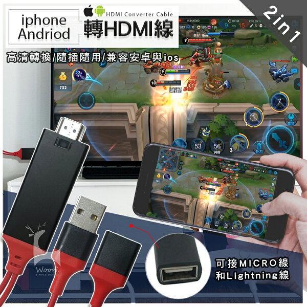 1080P手機同屏hdmi手機to電視轉接線即插即用安卓蘋果可用視頻轉換線免設定免安裝小螢幕變大螢幕