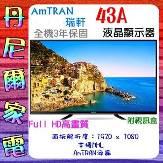 2016A系列《AmTRAN》瑞軒電視 43吋 FHD液晶電視 43A Color Brilliance色彩強化 三年保固 保證全新
