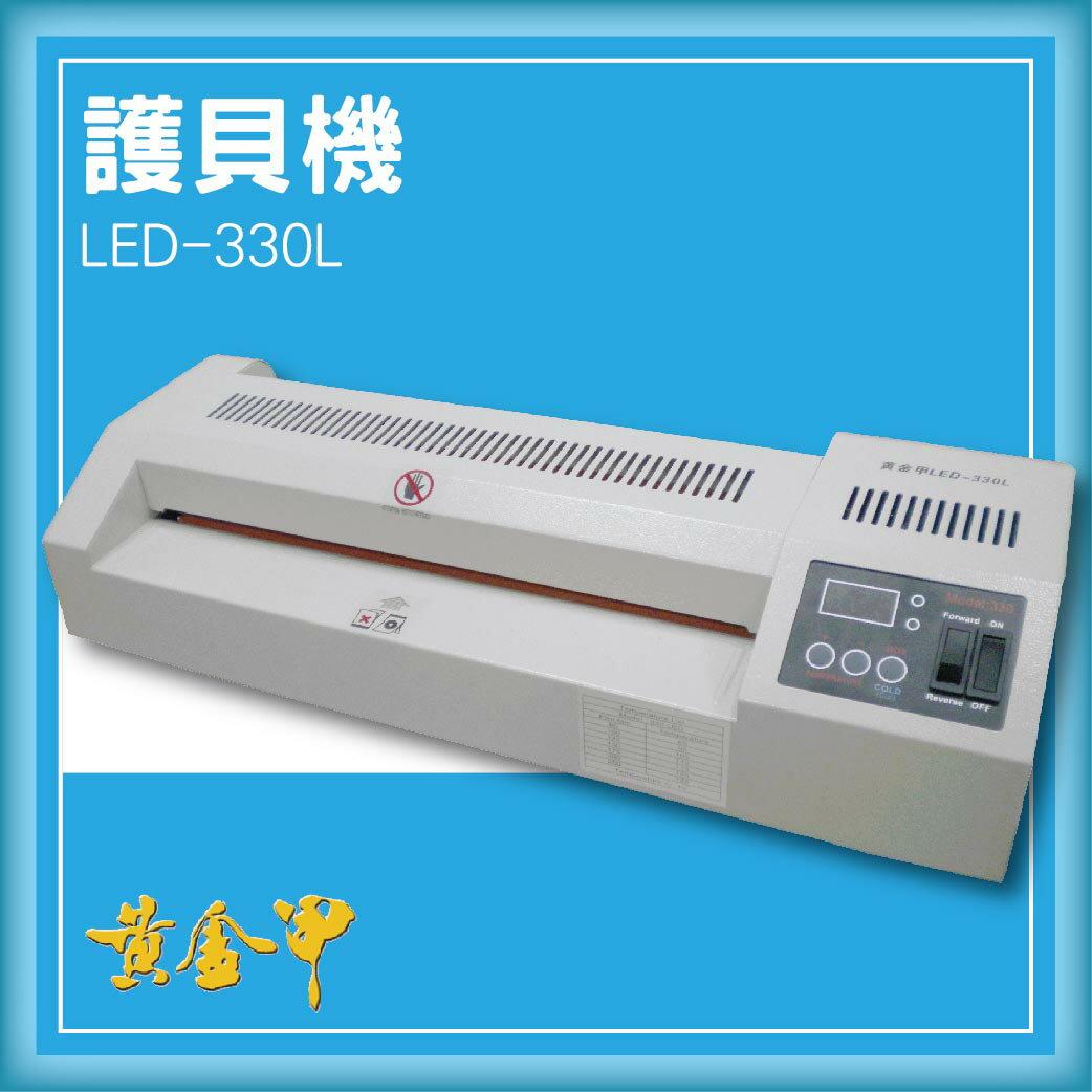 事務機推薦-黃金甲 LED-330L 護貝機[可調節溫度速度/冷裱/護貝膜/膠膜機]