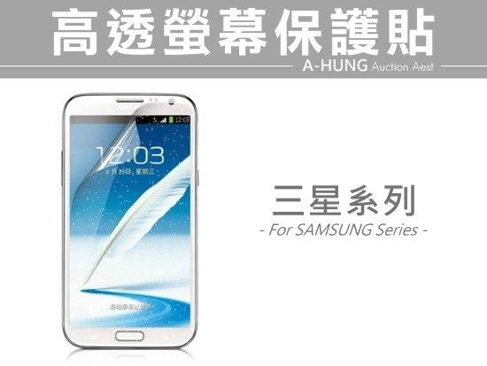 【三星系列】高透亮面 螢幕保護貼 GALAXY S6 S5 S4 S2 A7 A5 A3 mini 保護膜 貼膜