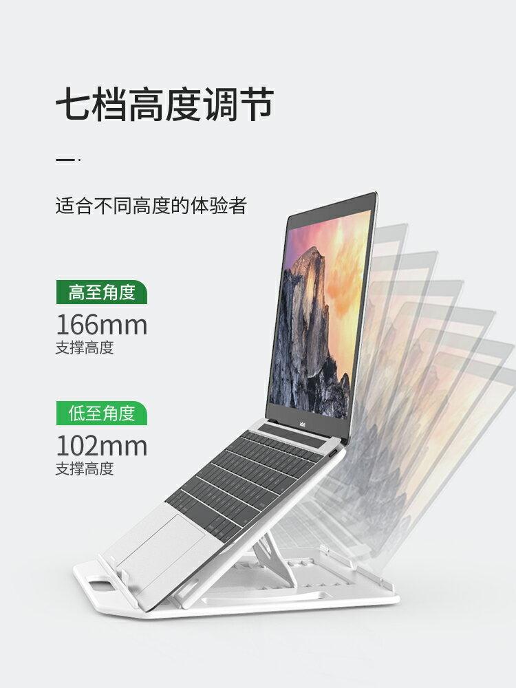 筆記本電腦支架托架桌面增高電腦升降便攜式托架適用于聯想華碩蘋果