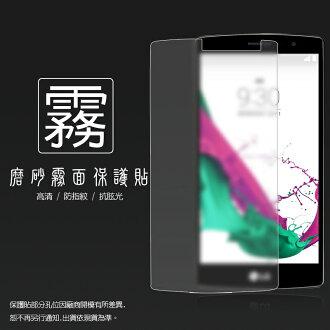霧面螢幕保護貼 LG G4 Beat 保護貼