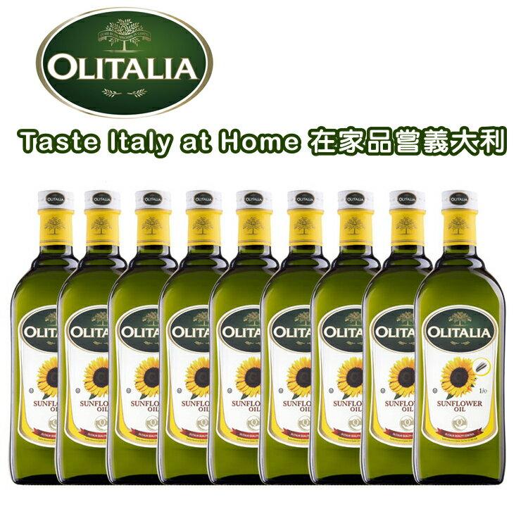 【奧利塔olitalia】葵花油1000ml (9瓶團購組A270002x9)