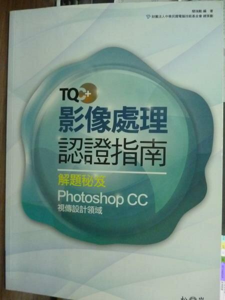 【書寶二手書T3/進修考試_QGX】TQC+影像處理認證指南解題秘笈Photoshop CC