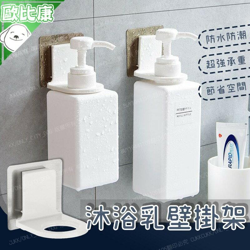 【歐比康】 沐浴乳無痕掛架(28MM.32MM) 免打孔沐浴露掛架 洗髮精 洗手乳置物架 洗碗精掛架 壁掛架 瓶口架