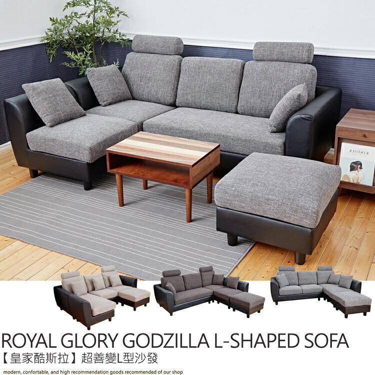日本超人氣~Royal Glory皇家酷斯拉-超善變L型沙發 / 布沙發★班尼斯國際家具名床 1
