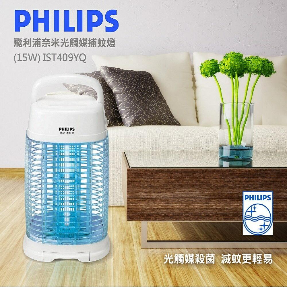 【飛利浦 PHILIPS LIGHTING】安心捕蚊燈電擊式方圓型(409YQ) 0