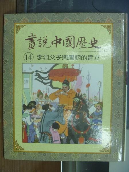 【書寶二手書T2/少年童書_QCV】畫說中國歷史_14冊_李淵父子與唐朝的建立