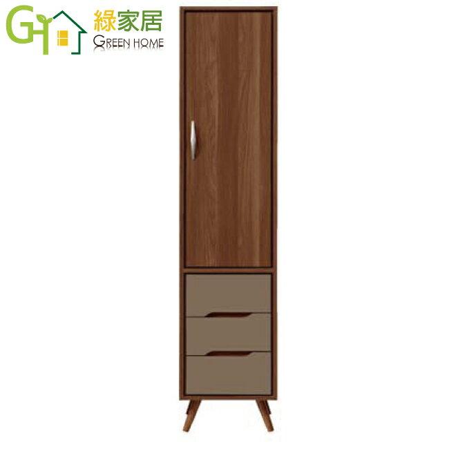【綠家居】絲塔芙 時尚1.3尺木紋三抽開門式衣櫃(單吊桿+三抽屜+開放式層格)