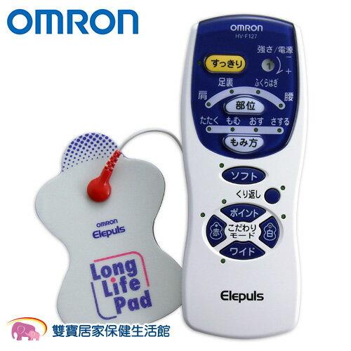 OMRON歐姆龍低週波治療器 HV-F127優惠組(附貼片) 低周波電療器HVF127