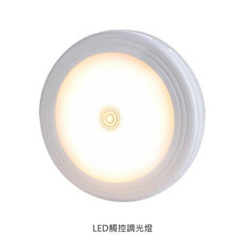 【A-HUNG】LED觸控調光燈 LED 觸控式 小夜燈 樓梯燈 照明燈 磁吸式觸控燈 探照燈 照明燈 LED燈