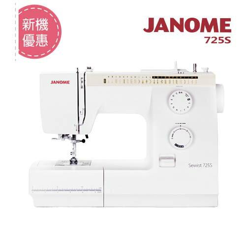 (新機下殺)日本車樂美JANOME 機械式縫紉機725S