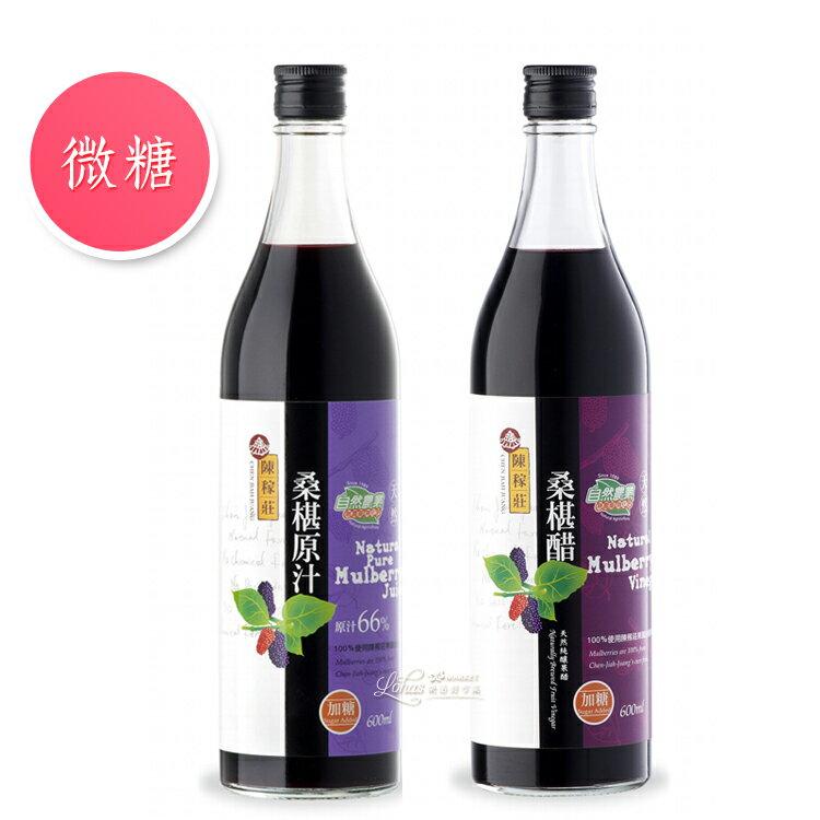 【陳稼莊】桑椹醋+原汁禮盒組(微糖) 600mlx2 - 限時優惠好康折扣