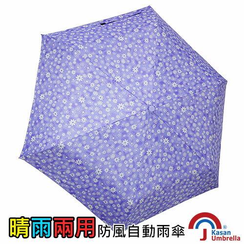 【Kasan】自動收開晴雨防風抗UV傘(花花傘-淺紫)