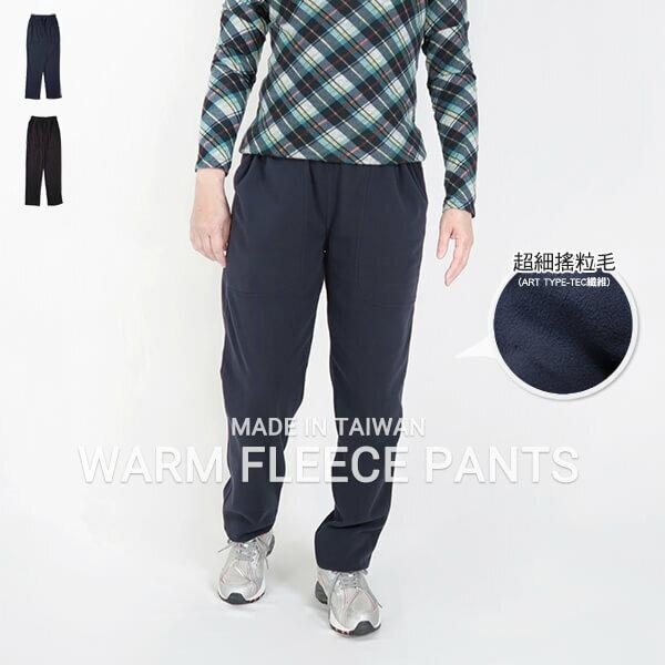 台灣製超細搖粒毛保暖褲 內裡刷毛保暖長褲 保暖棉褲長褲 機能纖維 全腰圍鬆緊帶 一件抵多件 MADE IN TAIWAN WARM FLEECE PANTS FLEECE LINED (020-2805-08)深藍色、(020-2805-19)深咖啡 腰圍M L XL 2L 3L(28~42英吋) 男女可穿 [實體店面保障] sun-e 0
