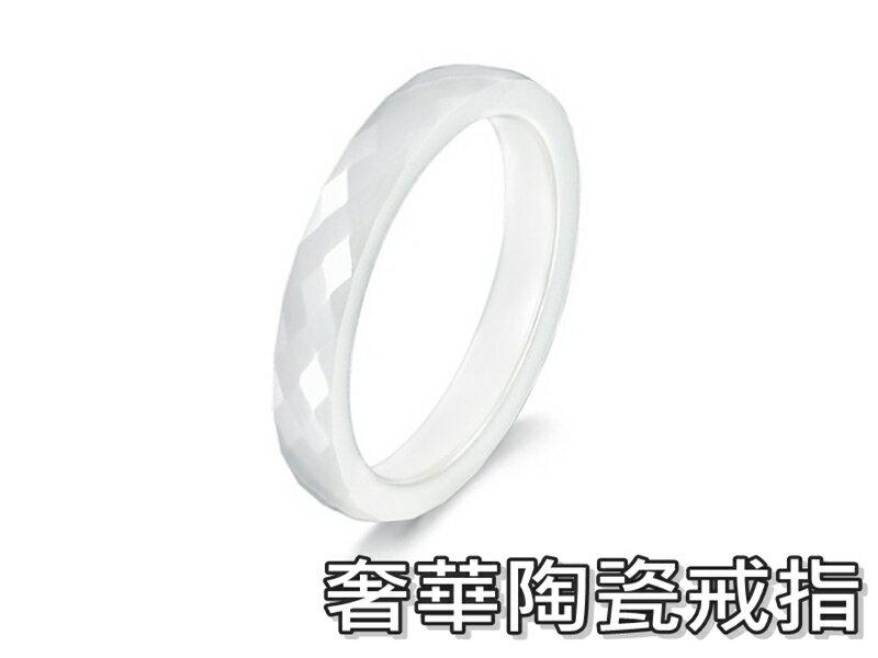 《316小舖》【C175】(頂級陶瓷戒指-奢華陶瓷戒指-單件價 /純白戒指/永不褪色戒指/永不變黑戒指/高級陶瓷戒指/情人禮物)