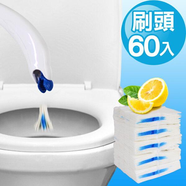 JoyLife嚴選環保可分解專用刷頭(60入)需搭配拋棄式浴室馬桶刷【MP0306】(SP0209)