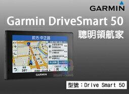 【尋寶趣】GARMIN Drive Smart 50 衛星導航 聰明領航家 全方位駕駛警示 Drive Smart 50