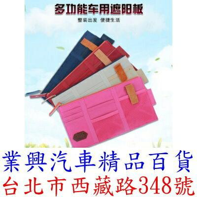 車用多功能韓版遮陽板收納掛包 汽車收納夾 卡包 手機袋 (5J23-1)