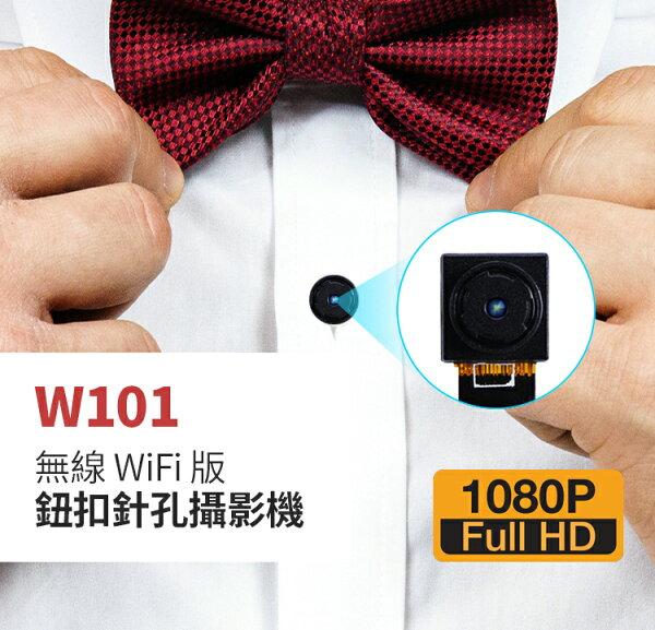雲灃防衛科技W101無線遠端WIFI鈕扣針孔攝影機8mm超小鏡頭手機遠端監看無線WIFI監視器