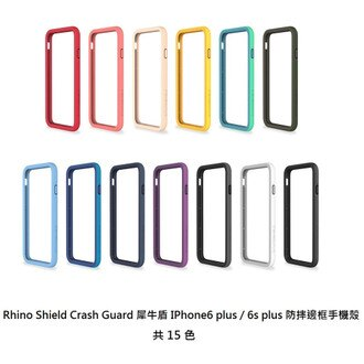 Rhino Shield Crash Guard 犀牛盾 IPhone6 plus / 6s plus 防摔邊框手機殼 (15色任選) 贈100元家樂福禮券