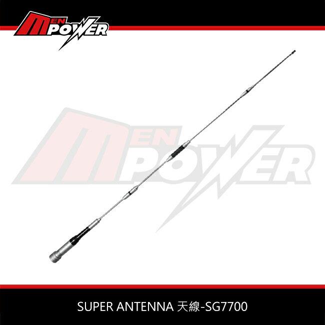 【禾笙科技】免運 SUPER ANTENNA 雙頻天線 SG7700 總長度127公分 M頭 增益天線 汽車 重機 機車