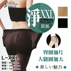 蒂巴蕾 DeParee 淨足肌 特大加片 彈性絲襪 台灣製