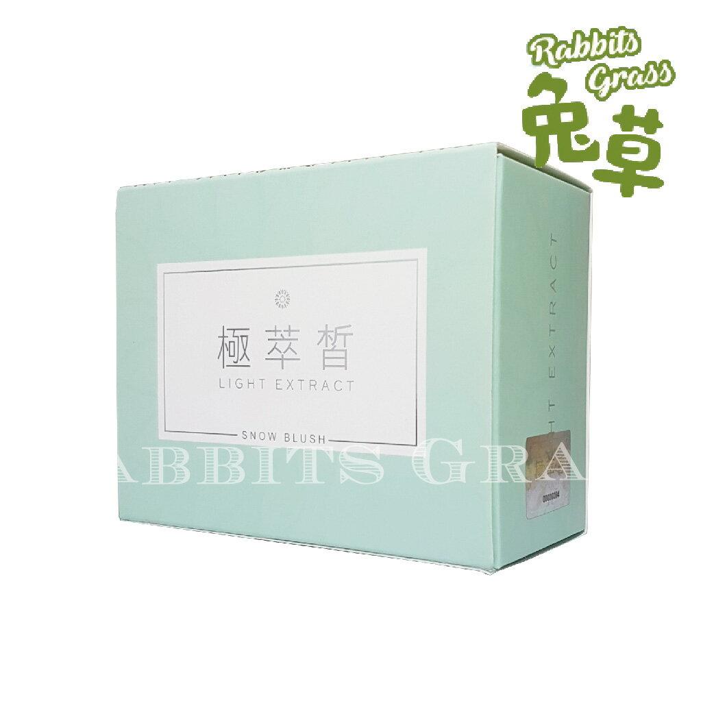 出清特價 極萃皙 三代粉末 5gx15包/盒