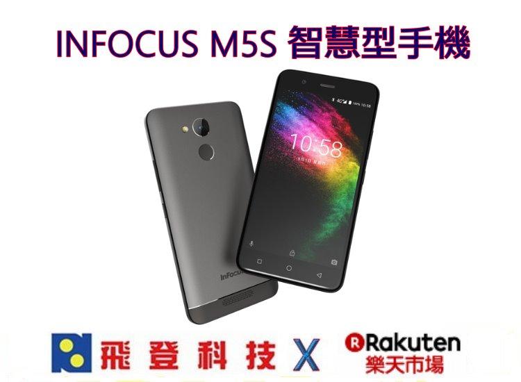 現金特價 InFocus M5S 5.2 吋 4000MA大電量 四核心 3G/32G LTE智慧型手機 公司貨含稅開發票