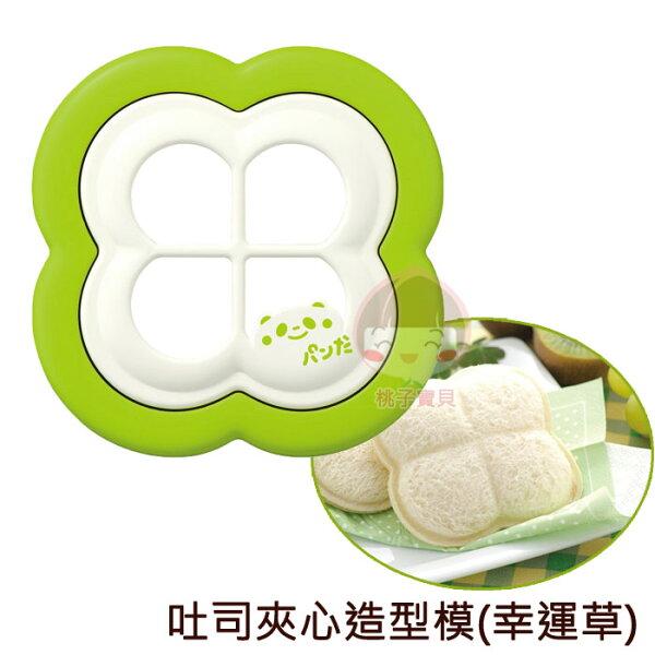 【日本AKEBONO】幸運草夾心吐司造型壓模(早餐DIY系列)~日本製✿桃子寶貝✿