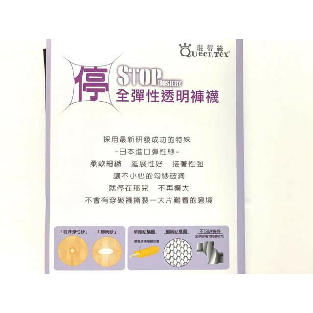 【琨蒂絲ueentex】STOP 全彈性透明褲襪786 (黑/尺寸:S-L)絲襪