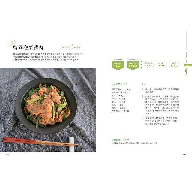 【熱銷預購】一日三餐減醣料理:單週無壓力消失2kg的美味計劃,72道低醣速瘦搭配餐 7